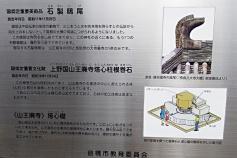 鴟尾、塔心礎、根巻石の解説板